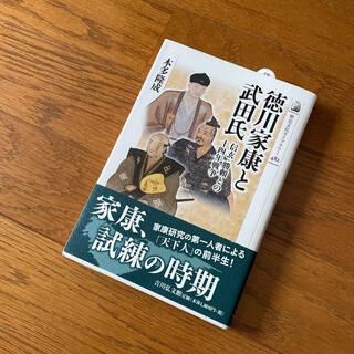 徳川家康と武田氏 信玄・勝頼との十四年戦争(人文/社会)