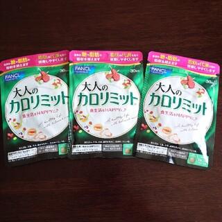 大人のカロリミット30回分×3袋(ダイエット食品)