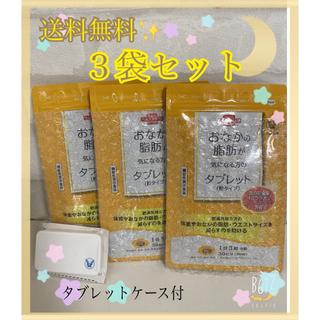 送料無料✨新品未開封✨おなかの脂肪が気になる方のタブレット2袋セット (ダイエット食品)