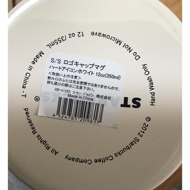 Starbucks Coffee(スターバックスコーヒー)のスターバックス マグカップ 350ml インテリア/住まい/日用品のキッチン/食器(タンブラー)の商品写真