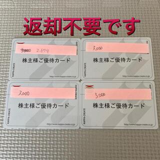 カッパクリエイト コロワイド 株主優待 11674円分(レストラン/食事券)