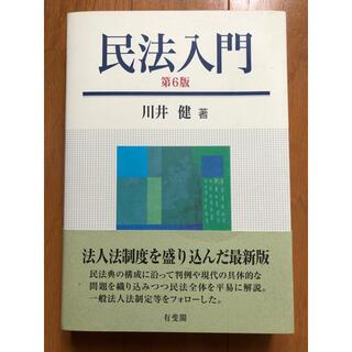 民法入門 第6版(人文/社会)