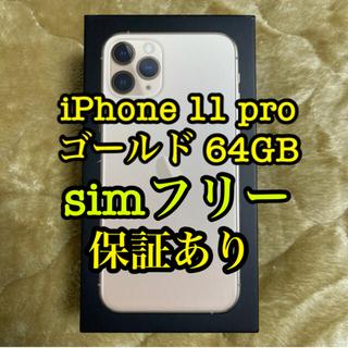 アップル(Apple)のiPhone11pro ゴールド 64GB simフリー(スマートフォン本体)