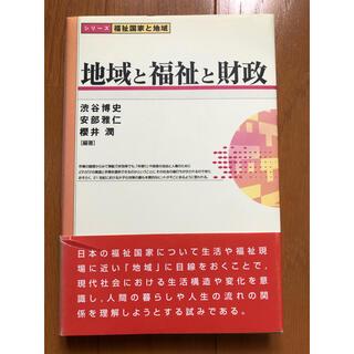 地域と福祉と財政(人文/社会)