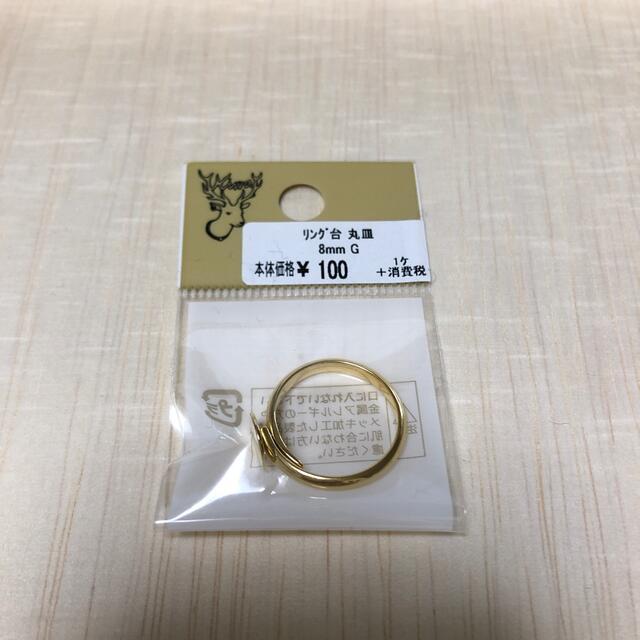 貴和製作所(キワセイサクジョ)の貴和製作所 リング台 丸皿 8mm ゴールド ハンドメイドの素材/材料(各種パーツ)の商品写真