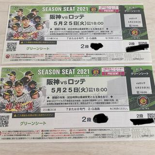 阪神タイガース vsロッテ グリーンシート2段目 ペアチケット(野球)