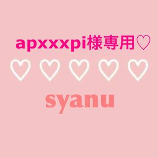 apxxxpi様専用♡(ワンピース)