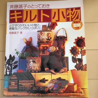 斉藤謠子のとっておきキルト小物 とびきりかわいい小物と、素敵なバッグがいっぱい(趣味/スポーツ/実用)