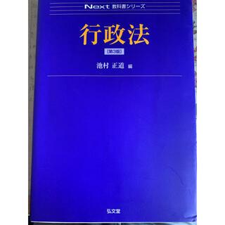 行政法 第3版(人文/社会)