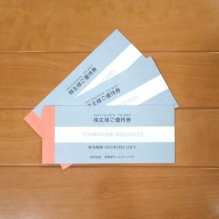 ヨシノヤ(吉野家)の吉野家 株主優待券 9000円分(レストラン/食事券)
