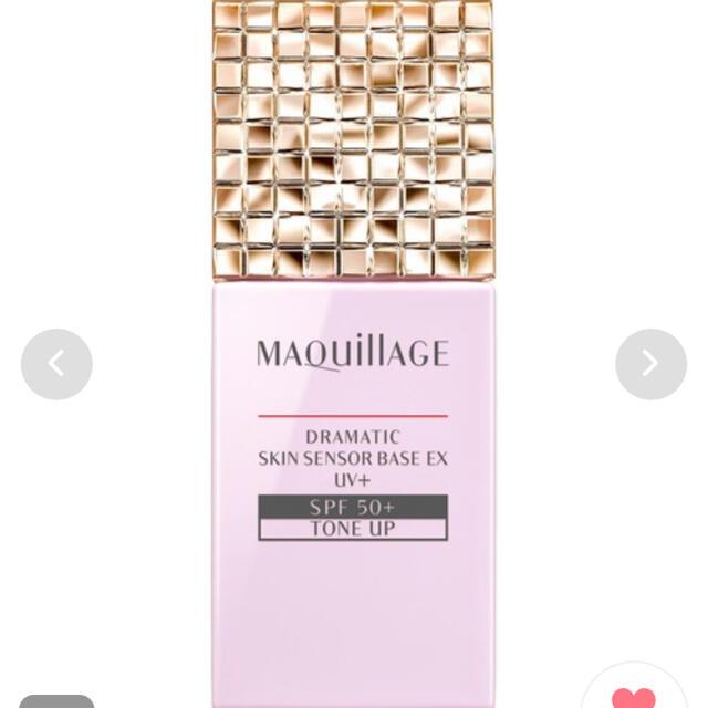 MAQuillAGE(マキアージュ)のマキアージュ 下地 コスメ/美容のベースメイク/化粧品(化粧下地)の商品写真
