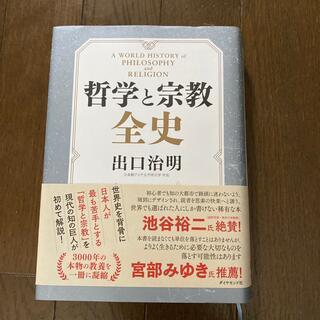 哲学と宗教全史(人文/社会)