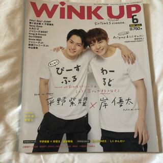ワニブックス - 【送料込】WiNK UP 2020年6月号 vol.384