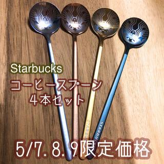 Starbucks Coffee - 海外 スターバックス カトラリー スプーン コーヒー カフェ スタバ 韓国 雑貨
