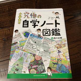 小学生の究極の自学ノート図鑑(人文/社会)