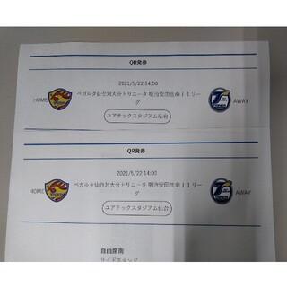 ベガルタ仙台 対 大分トリニータ 2枚(サッカー)