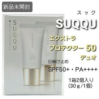 スック(SUQQU)のSUQQU スック エクストラ プロテクター 50 デュオ 2個入り(化粧下地)