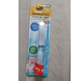 シリコン歯ブラシ 指みがき edisonmama(歯ブラシ/歯みがき用品)
