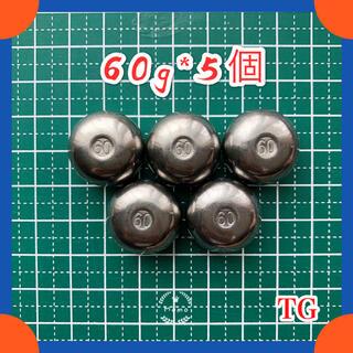 【送料無料】タイラバ タングステン シンカー60g*5個 鯛ラバ(ルアー用品)