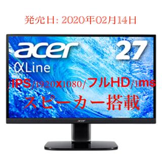エイサー(Acer)のKA272bmix 27インチ ブラック モニター ディスプレイ(ディスプレイ)