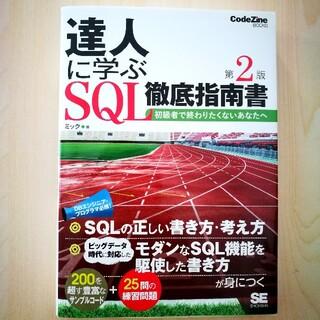 達人に学ぶSQL徹底指南書 初級者で終わりたくないあなたへ 第2版(コンピュータ/IT)