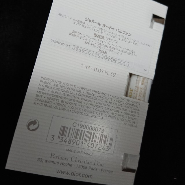 Dior(ディオール)の【試供品】Dior 香水 コスメ/美容の香水(香水(女性用))の商品写真