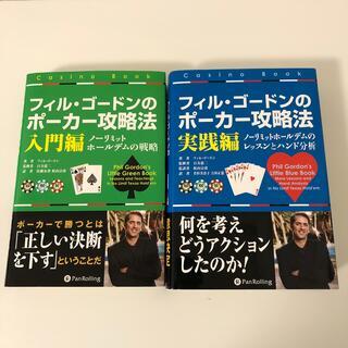 フィル・ゴ-ドンのポ-カ-攻略法 入門編・実践編(趣味/スポーツ/実用)