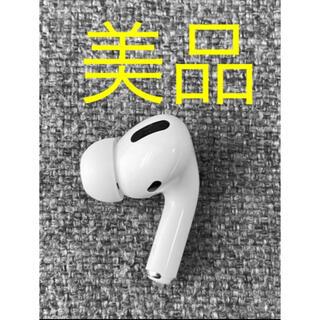 アップル(Apple)のApple AirPods Pro 片耳 R 片方 右耳 美品(ヘッドフォン/イヤフォン)