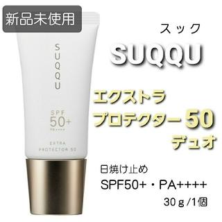スック(SUQQU)のSUQQU スック エクストラ プロテクター 50 デュオ 日焼け止め(化粧下地)