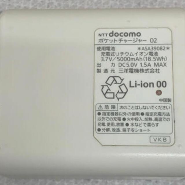 NTTdocomo(エヌティティドコモ)のdocomo ポケットチャージャー02 本体のみ スマホ/家電/カメラのスマートフォン/携帯電話(バッテリー/充電器)の商品写真