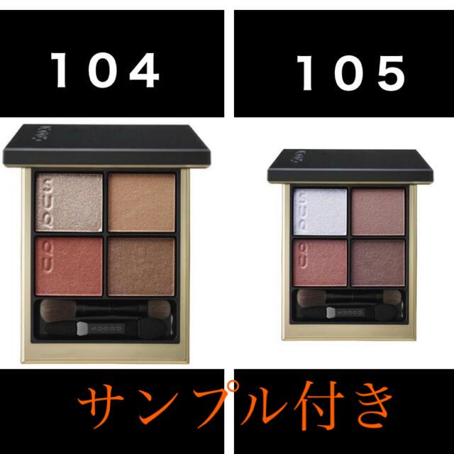 SUQQU(スック)のスック  シグニチャーカラーアイズ 104 105 コスメ/美容のベースメイク/化粧品(アイシャドウ)の商品写真