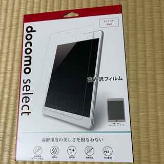 NTTdocomo - 新品未使用未開封★iPad 9.7インチ用フィルム★