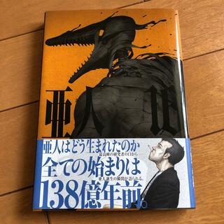 コウダンシャ(講談社)の亜人 16巻 桜井画門著(青年漫画)