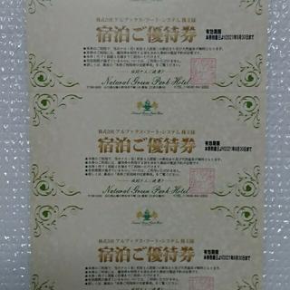 ナチュラルグリーンパークホテル優待(無料)券3枚(2021/11/30有効)(宿泊券)