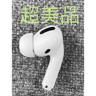 アップル(Apple)のApple AirPods Pro 片耳 R 片方 右耳 超美品(ヘッドフォン/イヤフォン)