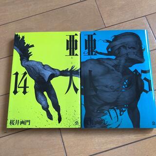 コウダンシャ(講談社)の亜人 14巻 15巻 桜井画門著(青年漫画)