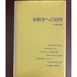 余暇学への招待(人文/社会)