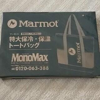 マーモット(MARMOT)のMonoMax(モノマックス)付録 特大保冷・保温トートバッグ(エコバッグ)