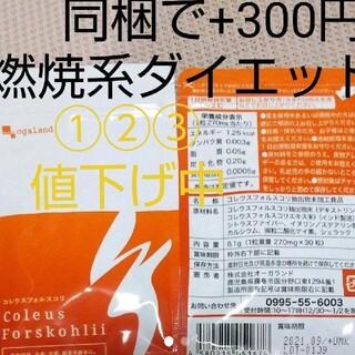 5/8削除⑦【おまけ付】コレウスフォルスコリ 1ヶ月分(ダイエット食品)