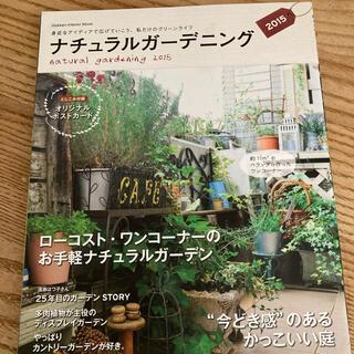 ナチュラルガ-デニング 2015(趣味/スポーツ/実用)