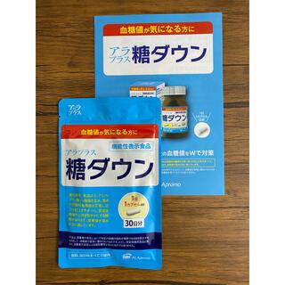 糖ダウン アラプラス サプリメント ダイエット 健康食品(ダイエット食品)