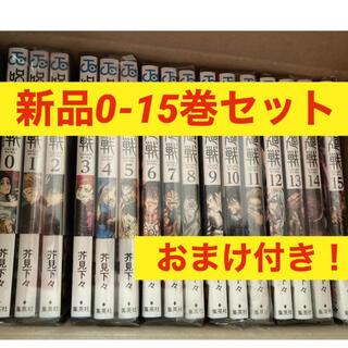 集英社 - 【新品】呪術廻戦 全巻セット 0-15巻 おまけ付き
