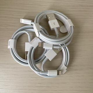アップル(Apple)のバラ売り可 Apple純正品 ライトニングケーブル 1m 3本セット(バッテリー/充電器)