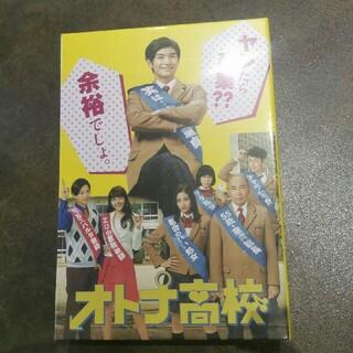 オトナ高校 DVD-BOX〈5枚組〉(日本映画)