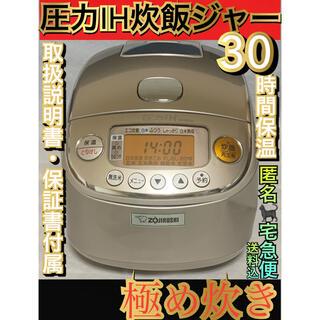 ゾウジルシ(象印)の象印 圧力IH炊飯ジャー 極め炊き 3合 17年製(炊飯器)