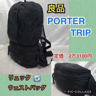 PORTER - 【良品】PORTER TRIP 2way ウエストバッグ/リュック☆旅行 自転車