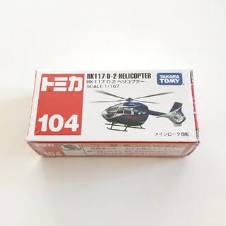 Takara Tomy - 新品未開封 トミカ 104 ヘリコプター