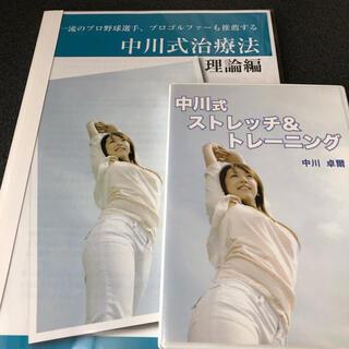 中川式ストレッチ&トレーニング「腰痛編」DVD付(スポーツ/フィットネス)