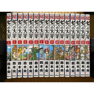 コウダンシャ(講談社)の七つの大罪 1〜17巻(少年漫画)