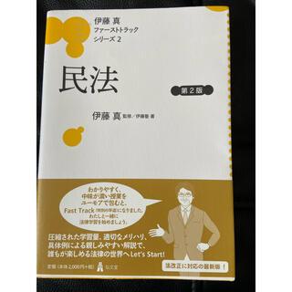 民法 第2版(人文/社会)